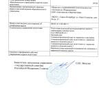 Удостоверение на ведение курсов ДОПОГ
