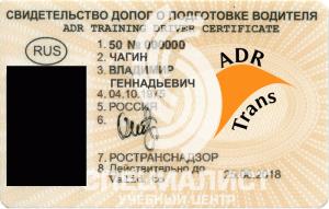 Свидетельство ДОПОГ о подготовке водителя, обучение допог 2017