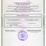 Прил. к лицензии 1