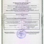 Прил. к лицензии 2